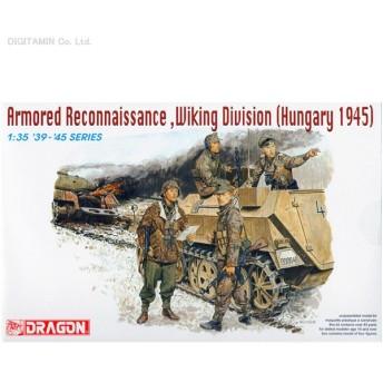ドラゴン 1/35 WW.II ドイツ武装親衛隊 第5SS装甲師団 ヴィーキング 偵察部隊 プラモデル DR6131(ZS05581)