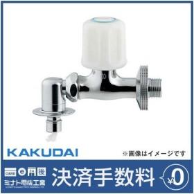 カクダイ 洗濯機用水栓 (ストッパーつき) 737-001-13