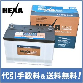 ヘキサ シールドバッテリー 115D31L [HEXAバッテリー]