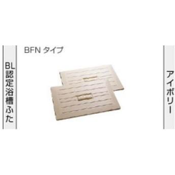 ###クリナップ 浴槽 部材【BFN-87】BL認定浴槽ふた(2枚組) BFNタイプ アイボリー