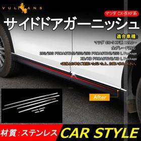 マツダ CX-5 CX5 KF サイドモール 8PCS サイドドアガーニッシュ ドアモール ステンレス鏡面仕上げ 外装 カスタム パーツ エアロ アクセサリー KF系 MAZDA