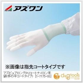 アズワン アズピュアロングPUコートナイロン手袋(手の平コートタイプ)5S対策用グローブ 緑(手首部) M 1-7175-03
