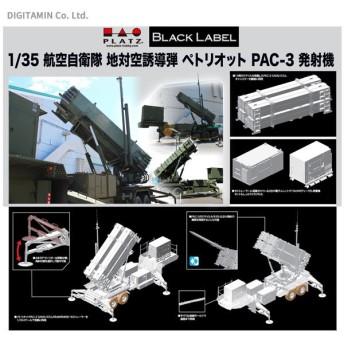 送料無料◆1/35 航空自衛隊 地対空誘導弾 ペトリオット PAC-3 発射機 プラモデル ドラゴン ブラックラベル SP-107(ZS35132)