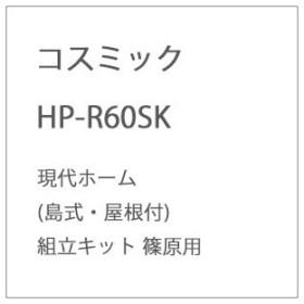 コスミック (HO) HP-R60SK 現代ホーム(島式・屋根付)組立キット 篠原用 返品種別B