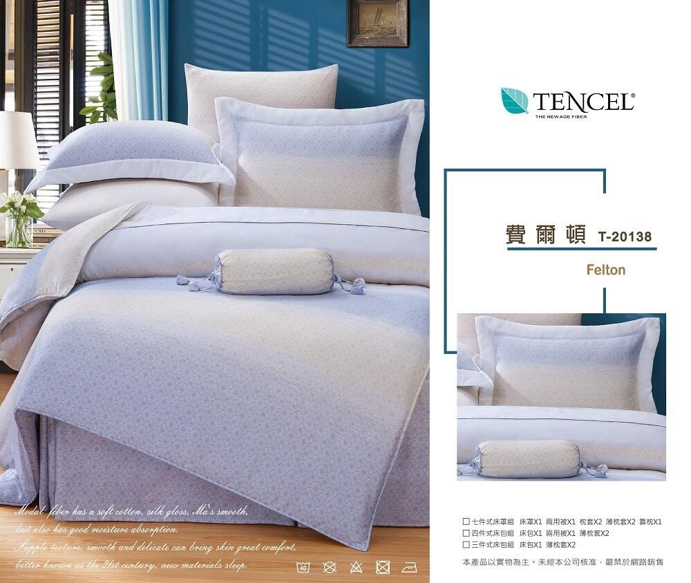 【特惠純天然】天暮7件式天絲鋪棉床罩組