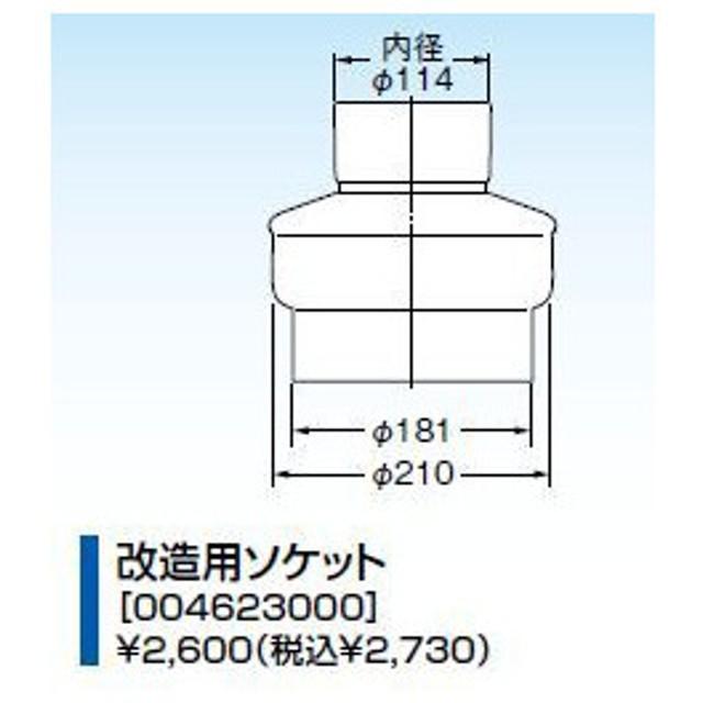 ネポン 関連部材 【004623000】改造用ソケット