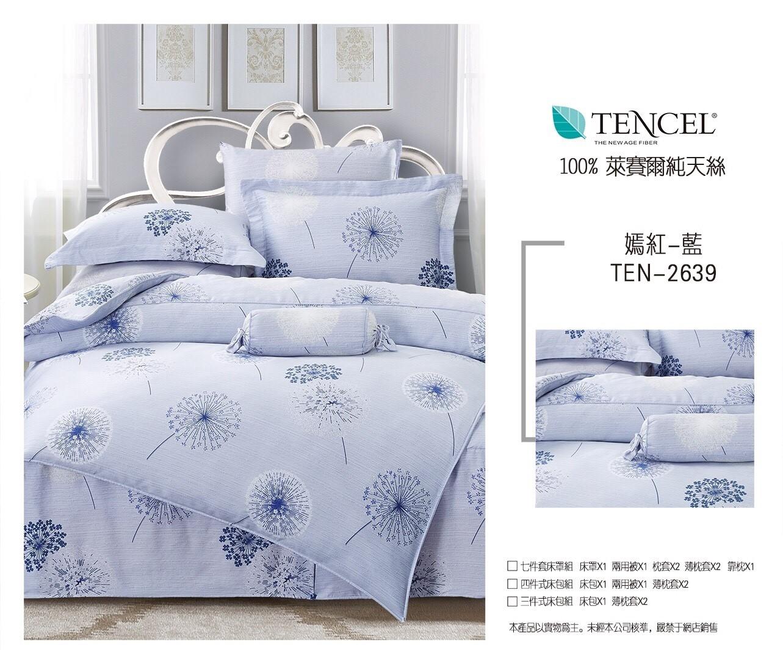 【特惠純天然】飄絮7件式天絲鋪棉床罩組