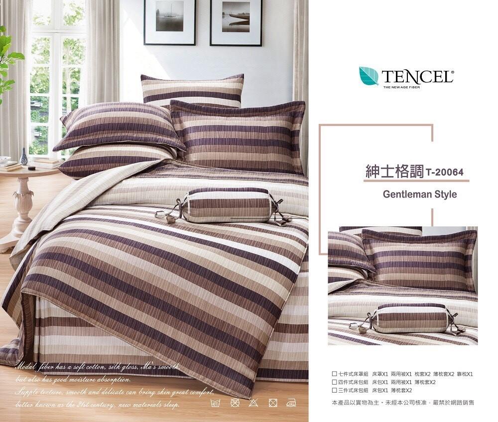 【特惠純天然】可可條紋7件式天絲鋪棉床罩組
