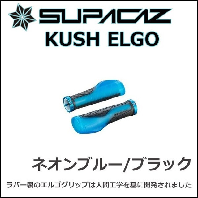 スパカズ(SUPACAZ) KUSH ELGO ネオンブルー/ブラック 自転車 グリップ