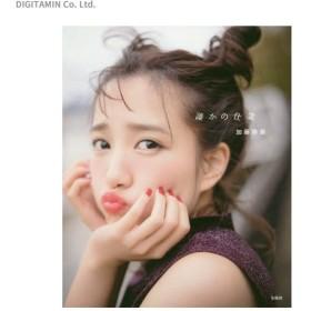 AKB48 加藤玲奈 写真集 誰かの仕業 (書籍)◆ネコポス送料無料(ZB49151)