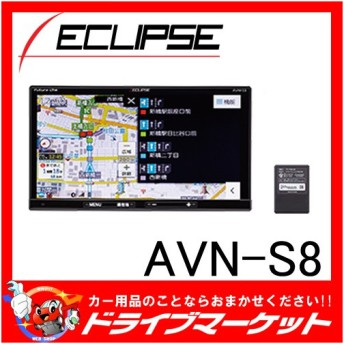 AVN-S8 7型 180mm 2DIN メモリーナビゲーション内蔵 通信ユニット同梱 SD/DVD/Bluetooth/Wi-Fi/地デジ イクリプス カーナビ