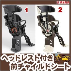 【前子供乗せ】ヤマハ ヘッドレスト付きコンフォートフロントチャイルドシート