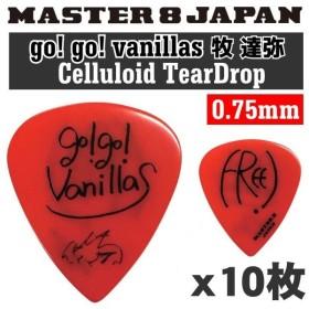 【10枚】MASTER8 JAPAN GGVMAKI1-075×10 go! go! vanillas牧 達弥 セルロース ティアドロップ 0.75mmギターピック/メール便・代引不可