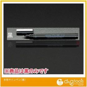 エスコ 水性サインペン[黒] EA765MH-2B