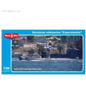 送料無料◆エイビス 1/350 ウクライナ・フォックストロット級潜水艦 ザポリージャ プラモデル AVM9319(F4222)