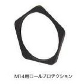 〒 レッドレンザー/LED LENSER アクセサリー【0321】M14用ロールプロテクション