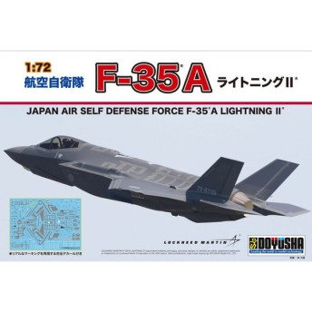 プラモデル 1/72 F-35A ライトニングII 航空自衛隊