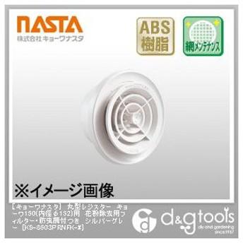 ナスタ 丸型レジスターキョーワ150(内径φ152)用花粉除去用フィルター・防虫網付つき シルバーグレー KS-8603PRNFK-#