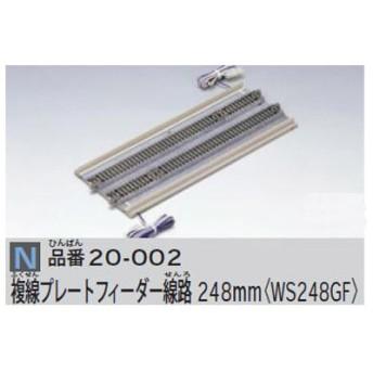 20-042 カトー KATO 複線直線線路62mm(2本入)(N0301)
