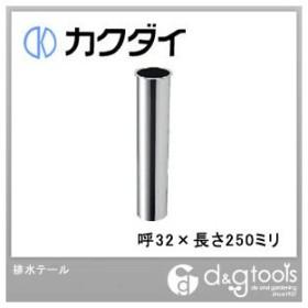 カクダイ(KAKUDAI) 排水テール 呼32×長さ250ミリ 0436-32×250