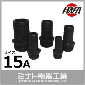 岩崎製作所 ネジ式ホース継手 ビクターカップ 15mm 樹脂製 41VC015P (ガラス繊維入) [ホースカップリング]