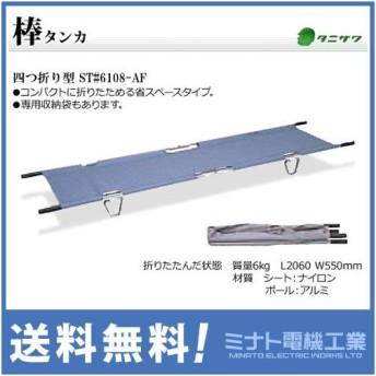 タニザワ 救急用具 棒タンカ 四つ折り型 ST#6108-AF