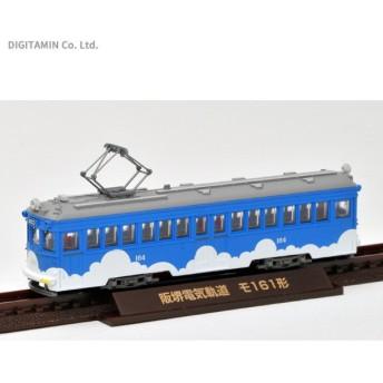 トミーテック 鉄道コレクション 阪堺電車モ161形 164号車 雲形ブルー 1/150(Nゲージスケール) 鉄道模型(ZN33447)