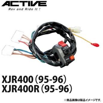 アクティブ ハンドルスイッチ TYPE-1 XJR400(95-96)・XJR400R(95-96) 1383305