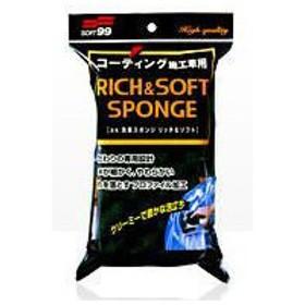 ソフト99 洗車スポンジ リッチ&ソフト ソフト99管理番号 04155