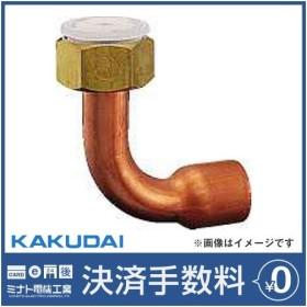 カクダイ ナットつき銅管エルボ 6181-13×15.88