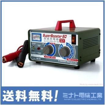 日動 高性能充電器 NB-60 (充電電流切替・タイマー機能付) [バッテリーチャージャー]