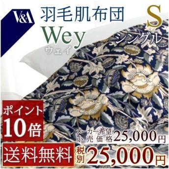 全品P5倍★羽毛肌掛け布団 シングル 日本製 ロマンス小杉 洗える 90%羽毛布団 夏用 シングルサイズ