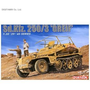 1/35 WW.II ドイツ軍 Sd.Kfz.250/3 無線指揮装甲車 グライフ w/ロンメル将軍 プラモデル ドラゴン DR6125(ZS21139)