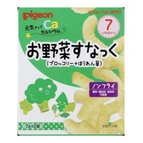 元気アップCa お野菜 ブロッコリー+ほうれん草 ピジョン (7ヵ月〜)CAオヤサイスナツク ブロツコリ- 返品種別B