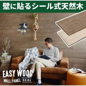 ウッドタイル 壁用 粘着式 天然木 シール付き簡単 ウッドウォールパネル 壁面DIY 内装 木材 壁面パネル ウッドパネル パネルタイル 腰壁