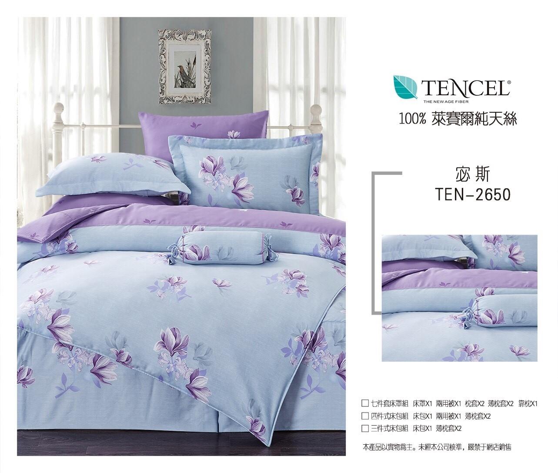 【特惠純天然】秘境7件式天絲鋪棉床罩組