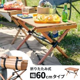 ガーデンテーブル テーブル 天然木製 軽量 幅60cm 高さ40cm 折り畳み キャンプ アウトドア 折りたたみ フォールディングテーブル レジャーテーブル