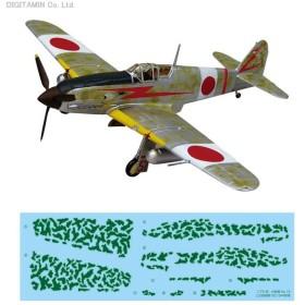 アオシマ 1/72 三式戦闘機1型丁244部隊 プラモデル 真・大戦機 No.16(ZS17506)