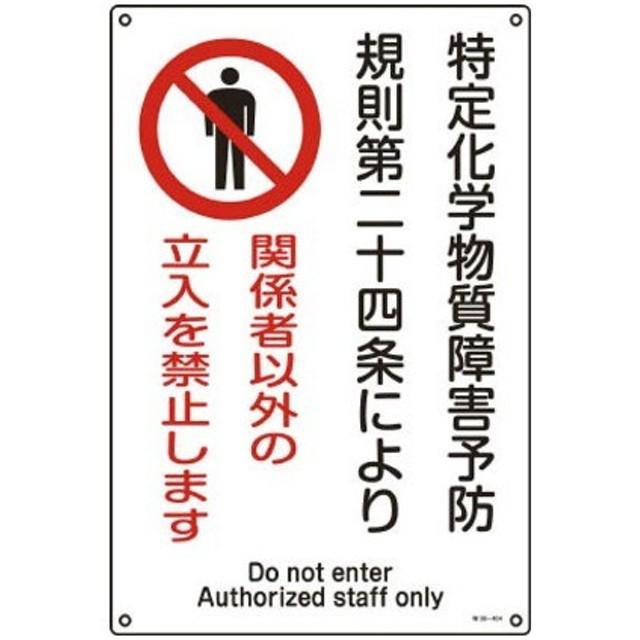 緑十字 特38-404 特定化学物質関係標識関係者以外の立入を禁止します450×300mm 035404