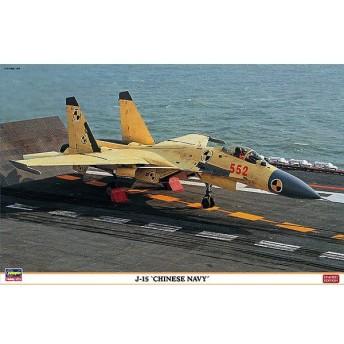 ハセガワ 1/72 J-15 中国海軍 プラモデル 02042(C5862)