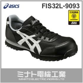 【取扱終了】アシックス 作業靴 ウィンジョブ32L ブラック×シルバー FIS32L-9093 (JSAA規格B種認定/ローカット/耐油底) [安全靴 スニーカー]