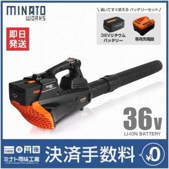ミナト 36V充電式 電動ブロワー BLE-3620Li (リチウムバッテリー+充電器付き) [コードレス ブロワ ブロア 落ち葉]