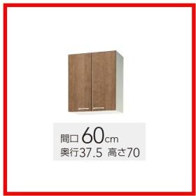 【WS4B/S9W-60M】 クリナップ すみれ ミドル吊戸棚  間口60cm 高さ70cm яг∠