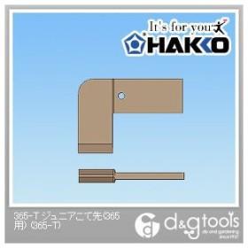 白光/HAKKO ジュニアこて先(365用) 365-T