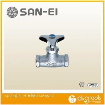 SANEI メネジ化粧バルブ[共用形] JV23A-13 1