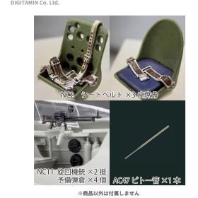 ファインモールド 1/48 ナノ・アヴィエーション 帝国海軍 複座機/三座機 汎用セット 50004(ZS47223)