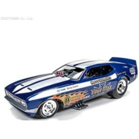送料無料◆アメリカンマッスル 1/18 1971 フォード マスタング Blue Max ミニカー AW1171(ZM09801)