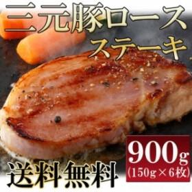 業務用 送料無料 数量限定入荷!!飲食店御用達 三元豚ロースステーキ900g(150g×6枚)/豚ロース肉/豚肉