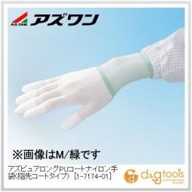 アズワン アズピュアロングPUコートナイロン手袋(指先コートタイプ)5S対策用グローブ 黄(手首部) XL 1-7174-01