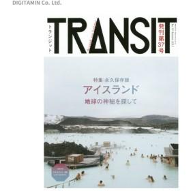 TRANSIT (トランジット) No.37 (2017 Autumn) アイスランド地球の神秘を探して (書籍)◆ネコポス送料無料(ZB47785)